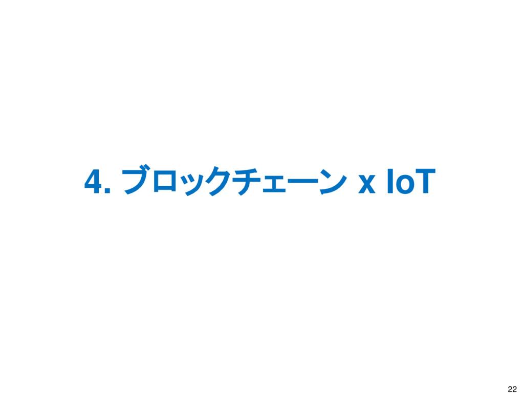 4. ブロックチェーン x IoT 22