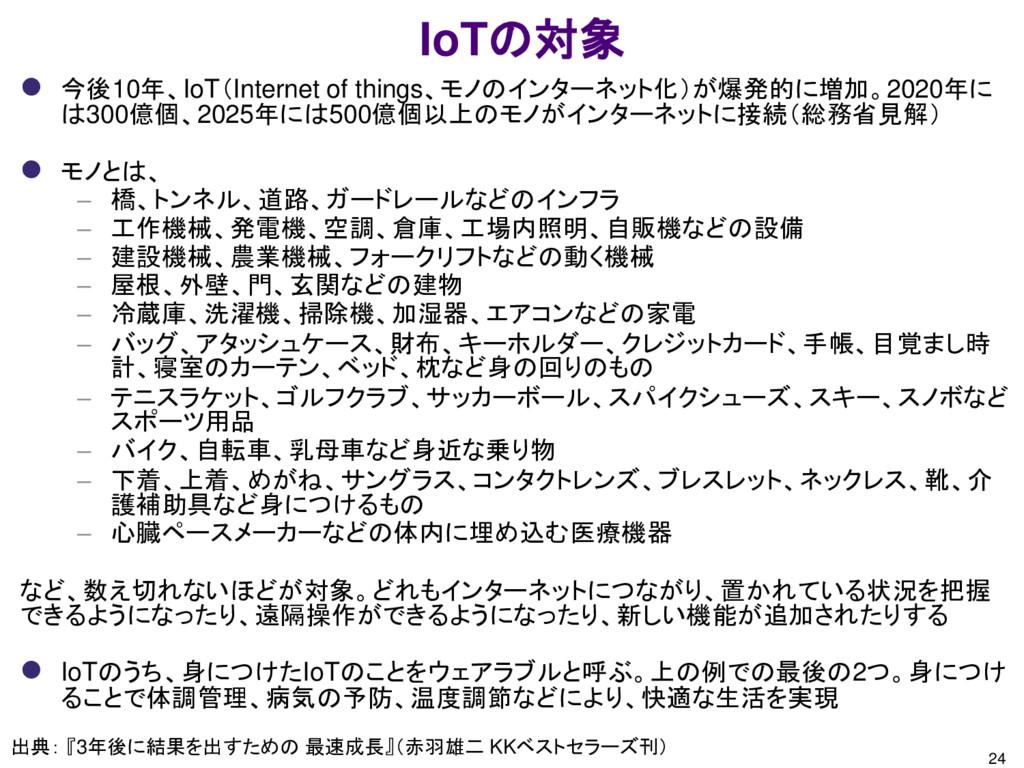 24 IoTの対象 出典: 『3年後に結果を出すための 最速成長』(赤羽雄二 KKベストセラー...