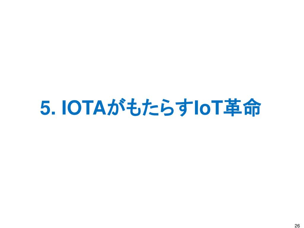 5. IOTAがもたらすIoT革命 26