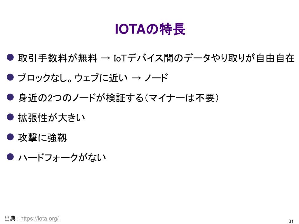 31 IOTAの特長  取引手数料が無料 → IoTデバイス間のデータやり取りが自由自在 ...
