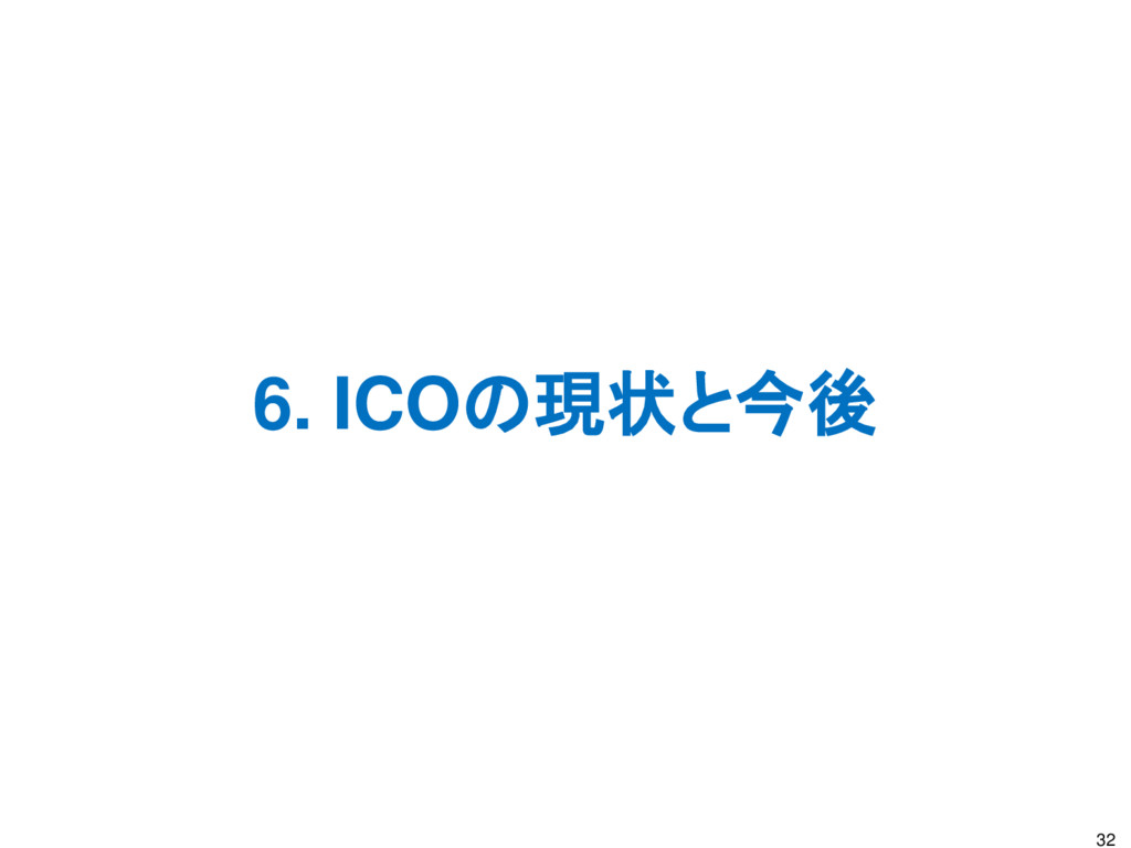 6. ICOの現状と今後 32
