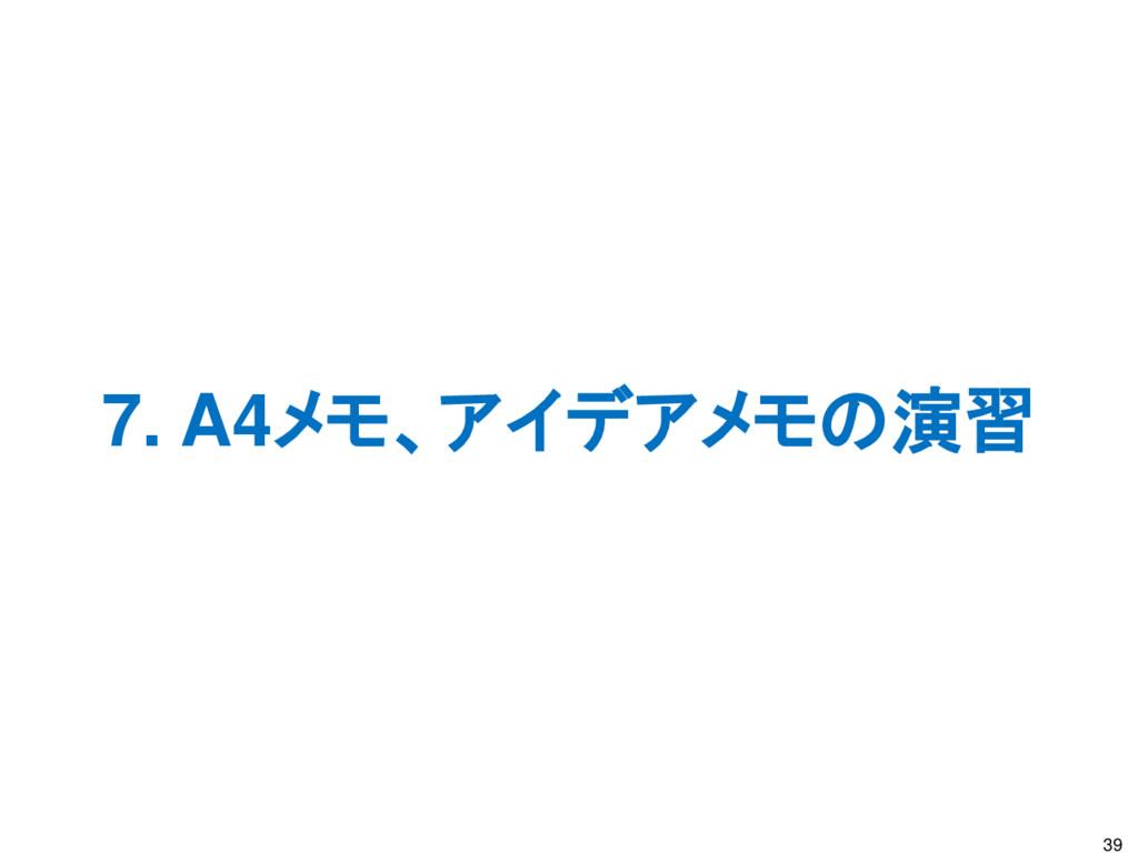 7. A4メモ、アイデアメモの演習 39
