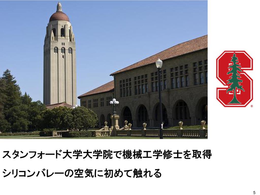 スタンフォード大学大学院で機械工学修士を取得 シリコンバレーの空気に初めて触れる 5