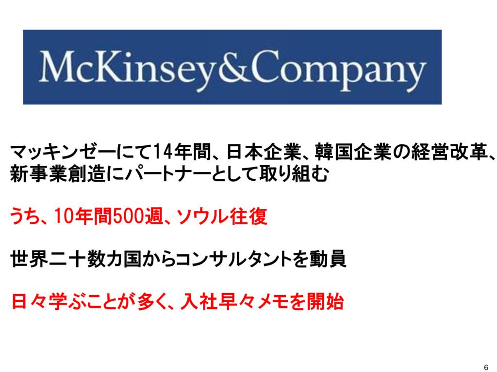マッキンゼーにて14年間、日本企業、韓国企業の経営改革、 新事業創造にパートナーとして取り組む...