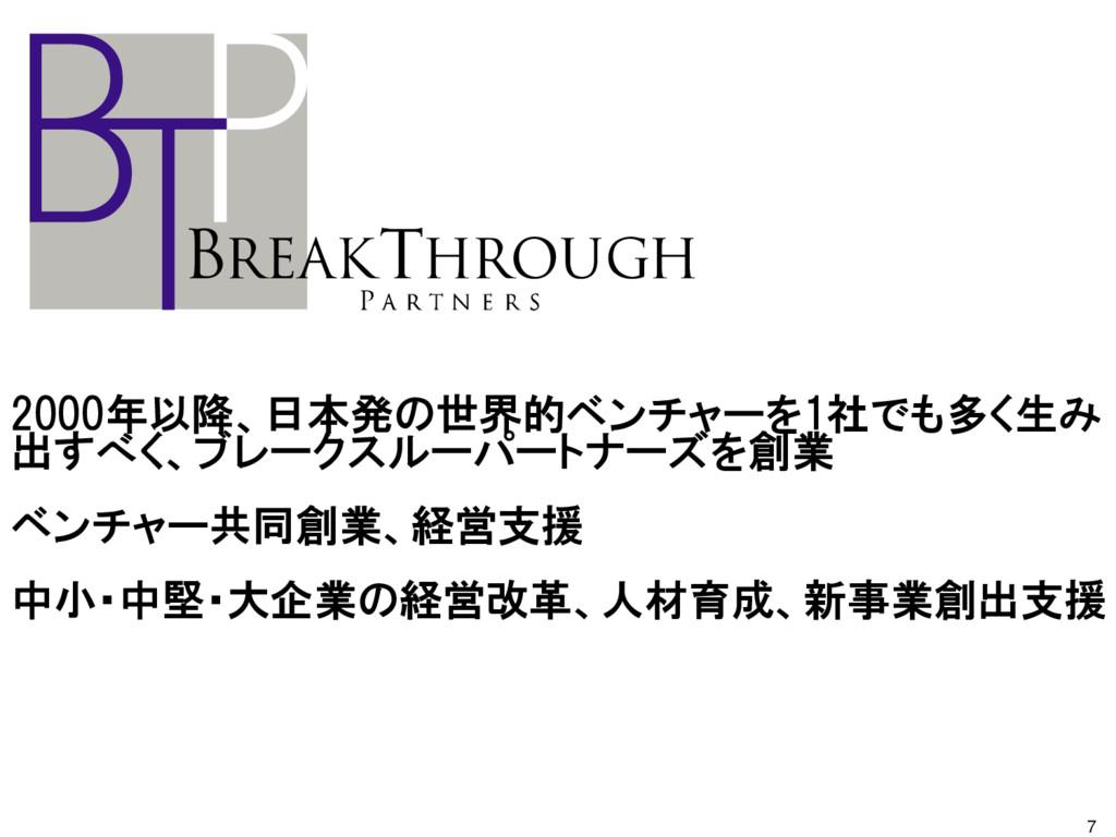 2000年以降、日本発の世界的ベンチャーを1社でも多く生み 出すべく、ブレークスルーパートナー...