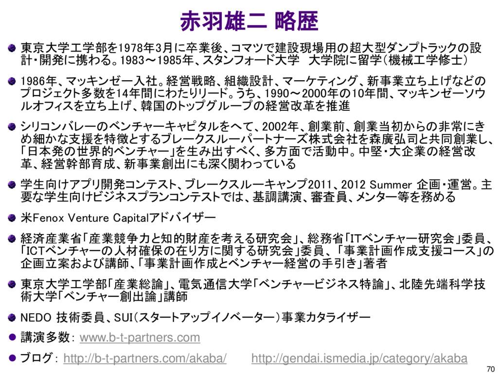 70 赤羽雄二 略歴 東京大学工学部を1978年3月に卒業後、コマツで建設現場用の超大型ダンプ...