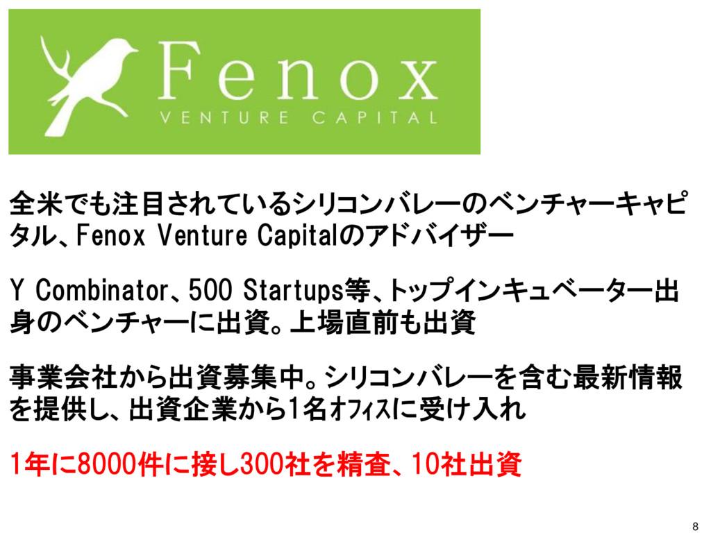 全米でも注目されているシリコンバレーのベンチャーキャピ タル、Fenox Venture Ca...