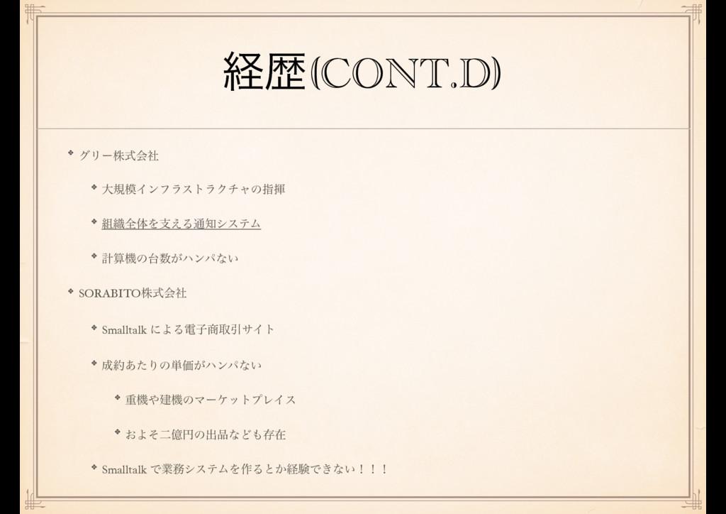 ܦྺ(CONT.D) άϦʔגࣜձࣾ େنΠϯϑϥετϥΫνϟͷࢦش ৫શମΛࢧ͑Δ௨γ...