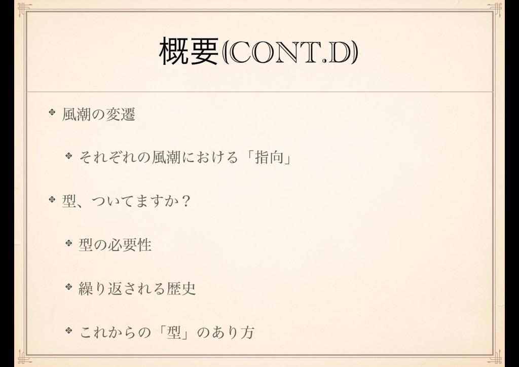 ֓ཁ(CONT.D) ෩ைͷมભ ͦΕͧΕͷ෩ைʹ͓͚Δʮࢦʯ ܕɺ͍ͭͯ·͔͢ʁ ܕͷඞཁ...