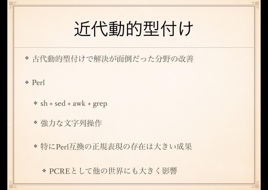 ۙಈతܕ͚ ݹಈతܕ͚Ͱղܾ͕໘ͩͬͨͷվળ Perl sh + sed + a...