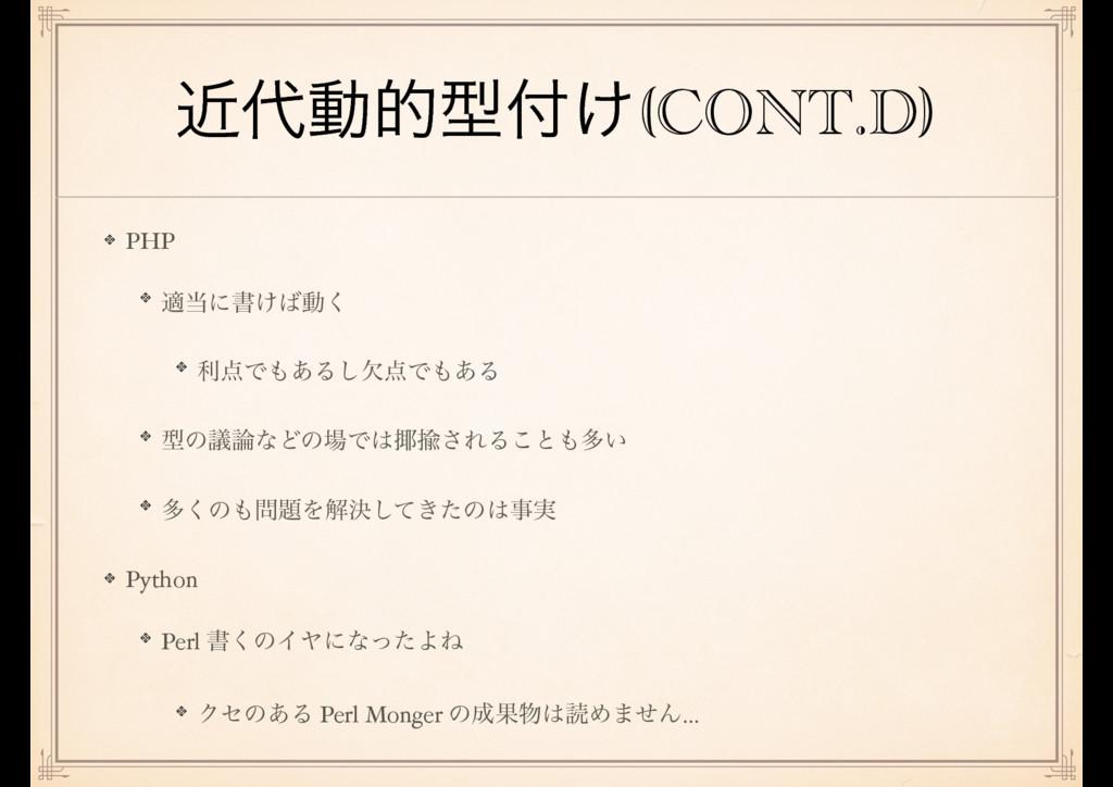 ۙಈతܕ͚(CONT.D) PHP దʹॻ͚ಈ͘ རͰ͋Δܽ͠Ͱ͋Δ ܕͷٞ...
