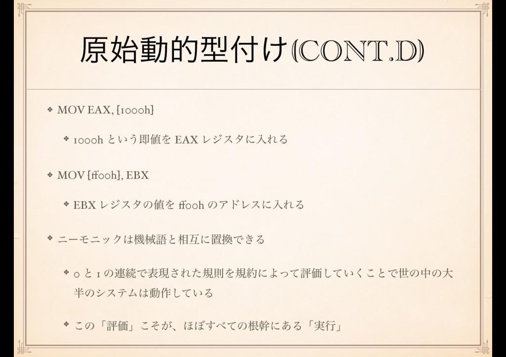 ݪಈతܕ͚(CONT.D) MOV EAX, [1000h] 1000h ͱ͍͏ଈΛ E...