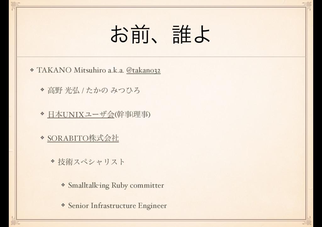 ͓લɺ୭Α TAKANO Mitsuhiro a.k.a. @takano32 ߴ ޫ߂ /...