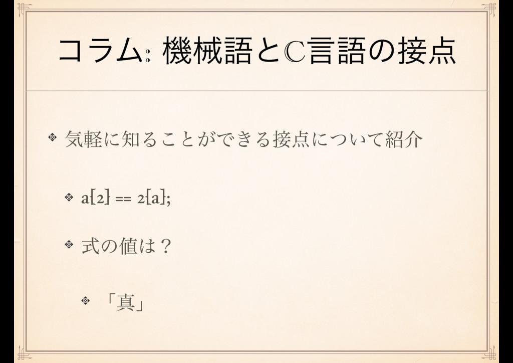 ίϥϜ: ػցޠͱCݴޠͷ ؾܰʹΔ͜ͱ͕Ͱ͖Δʹ͍ͭͯհ a[2] == 2[a...