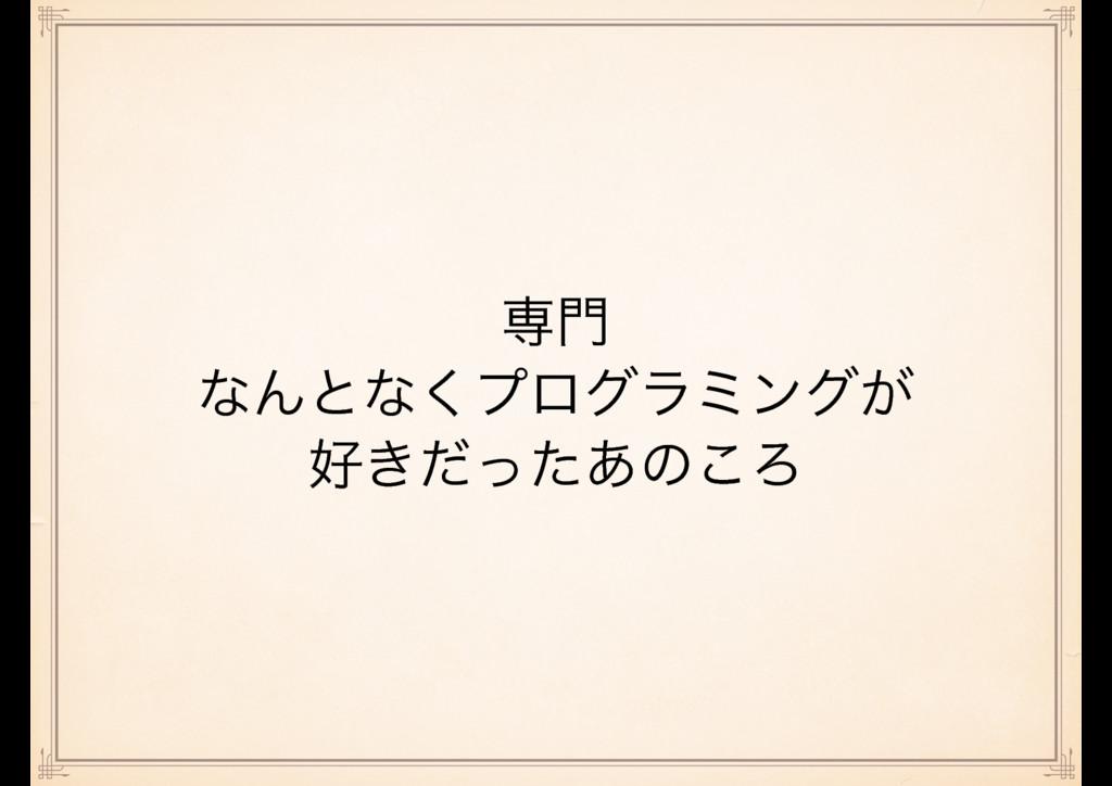 ઐ ͳΜͱͳ͘ϓϩάϥϛϯά͕ ͖ͩͬͨ͋ͷ͜Ζ