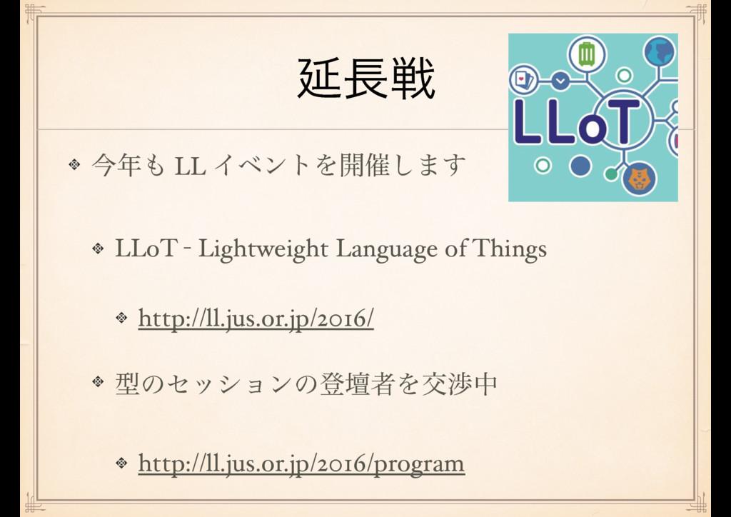 Ԇઓ ࠓ LL ΠϕϯτΛ։࠵͠·͢ LLoT - Lightweight Langua...