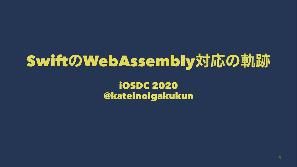 SwiftͷWebAssemblyରԠͷي੻ iOSDC 2020 @kateinoigaku...