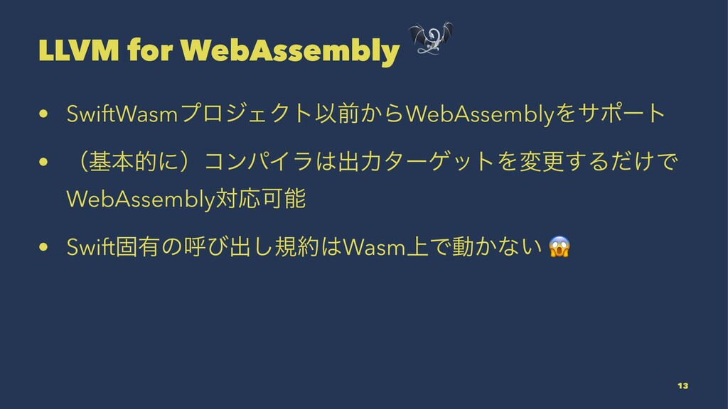 LLVM for WebAssembly • SwiftWasmϓϩδΣΫτҎલ͔ΒWebAs...
