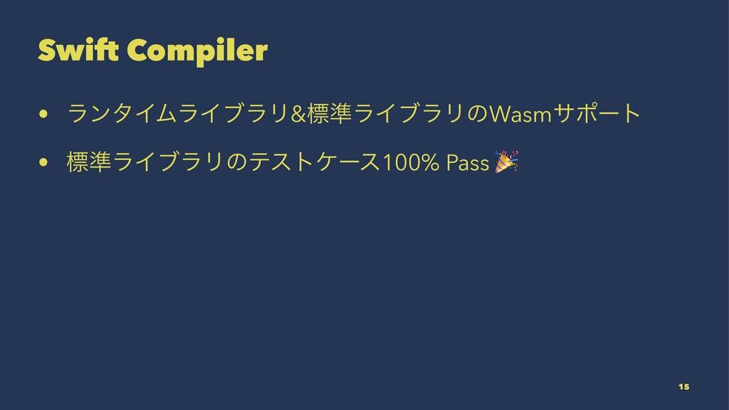 Swift Compiler • ϥϯλΠϜϥΠϒϥϦ&ඪ४ϥΠϒϥϦͷWasmαϙʔτ • ...