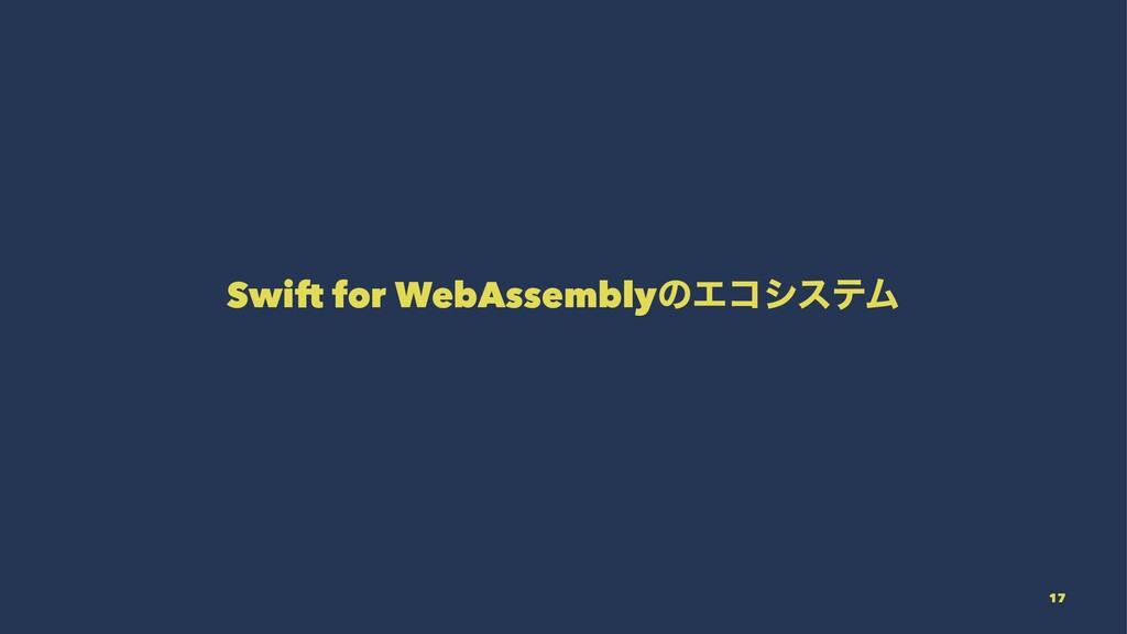 Swift for WebAssemblyͷΤίγεςϜ 17