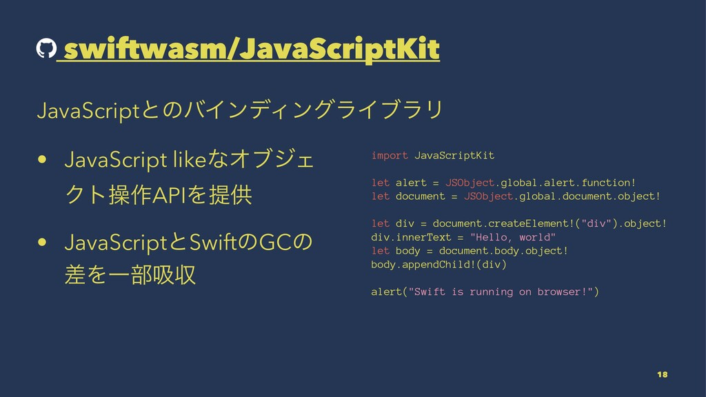 swiftwasm/JavaScriptKit JavaScriptͱͷόΠϯσΟϯάϥΠϒϥ...