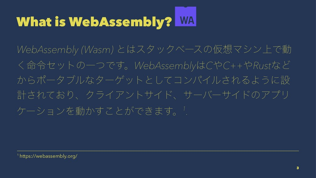 What is WebAssembly? WebAssembly (Wasm) ͱ͸ελοΫϕ...