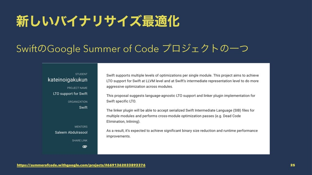 ৽͍͠όΠφϦαΠζ࠷దԽ SwiftͷGoogle Summer of Code ϓϩδΣΫ...