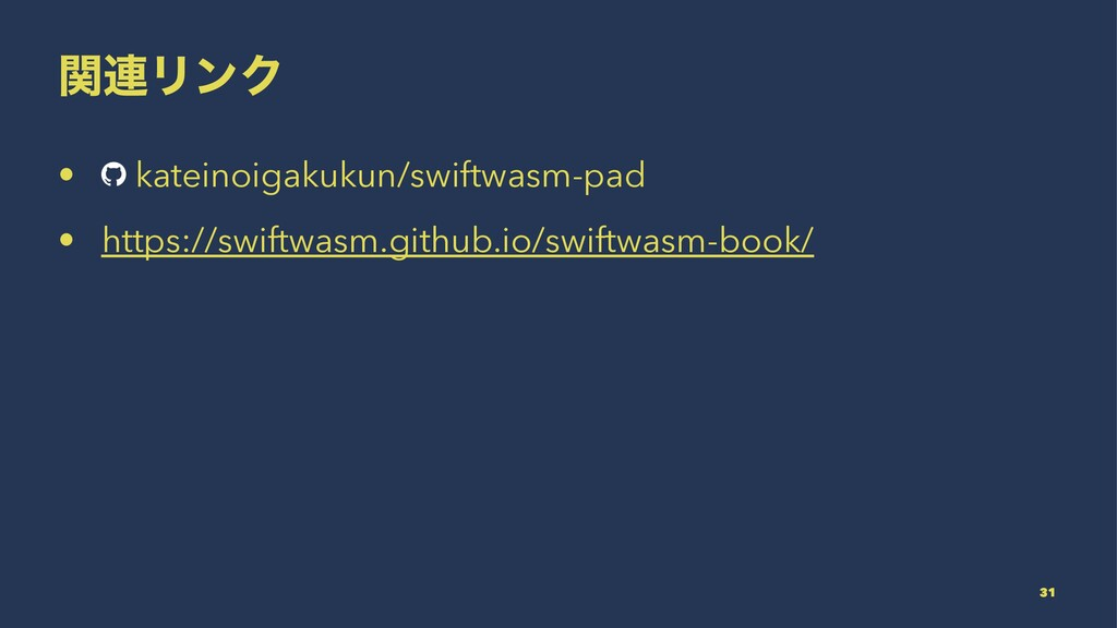 ؔ࿈ϦϯΫ • kateinoigakukun/swiftwasm-pad • https:/...