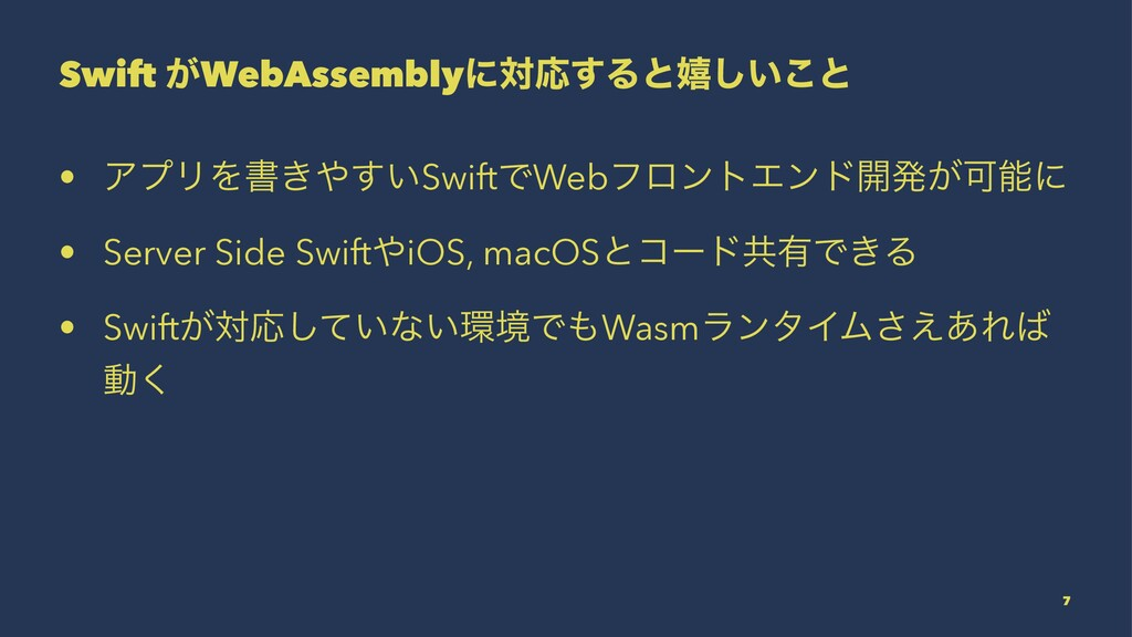 Swift ͕WebAssemblyʹରԠ͢Δͱخ͍͜͠ͱ • ΞϓϦΛॻ͖΍͍͢SwiftͰ...