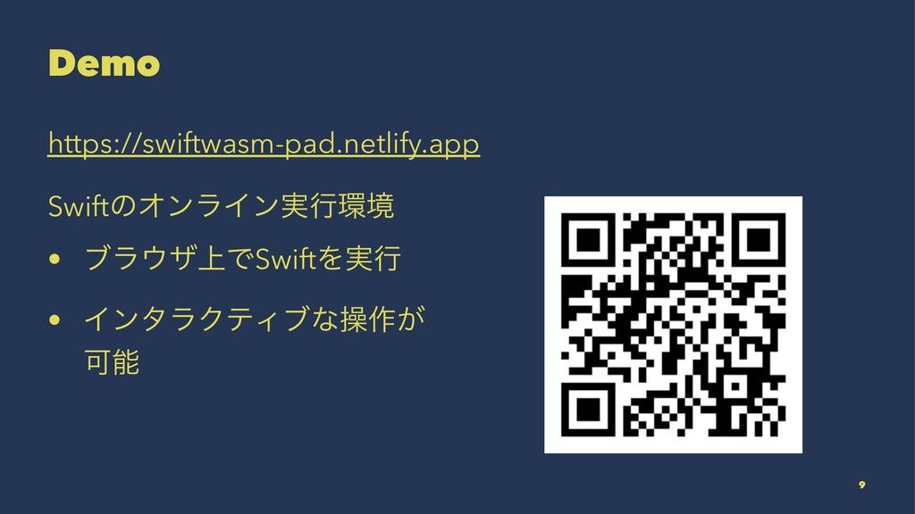 Demo https://swiftwasm-pad.netlify.app SwiftͷΦϯ...