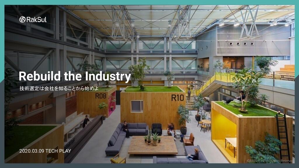 Rebuild the Industry 技術選定は会社を知ることから始めよ ©RakSul,...