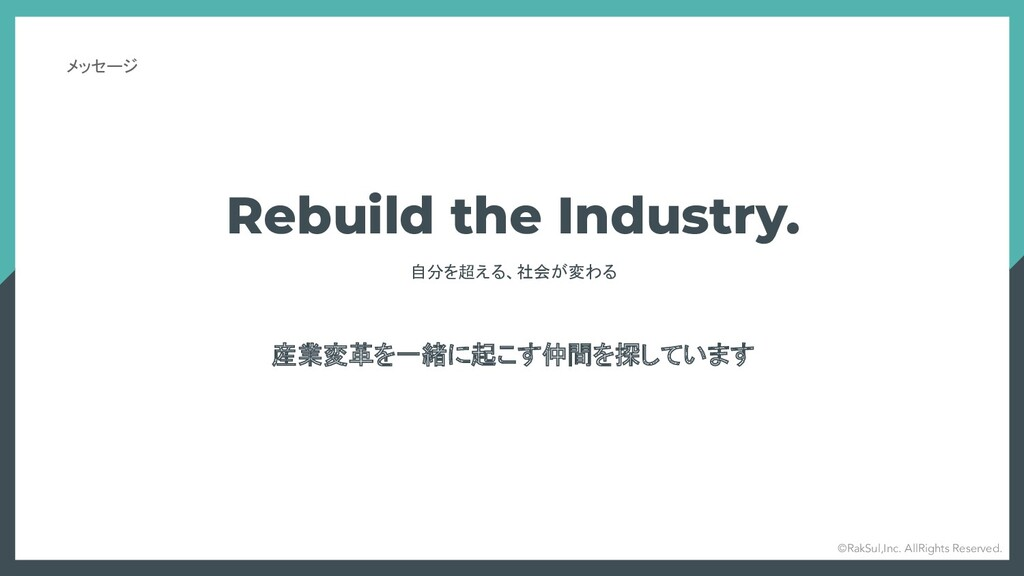 ©RakSul,Inc. AllRights Reserved. メッセージ Rebuild ...