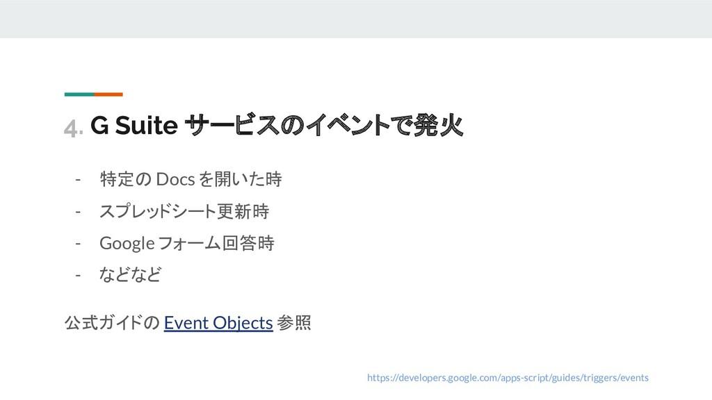 - 特定の Docs を開いた時 - スプレッドシート更新時 - Google フォーム回答時...