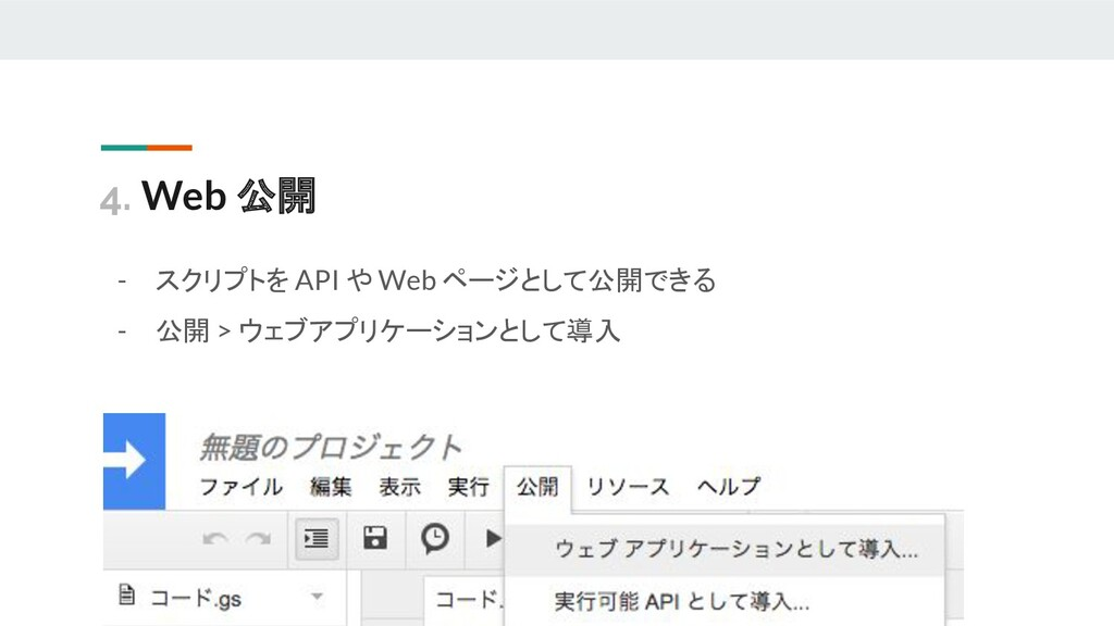 4. Web 公開 - スクリプトを API や Web ページとして公開できる - 公開 >...
