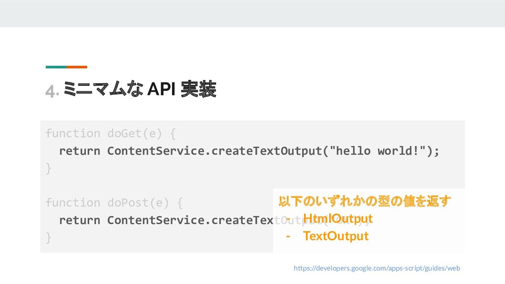 function doGet(e) { return ContentService.creat...