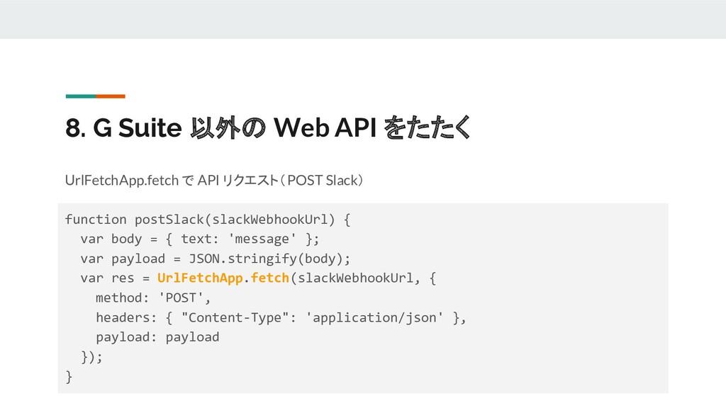 8. G Suite 以外の Web API をたたく function postSlack(...
