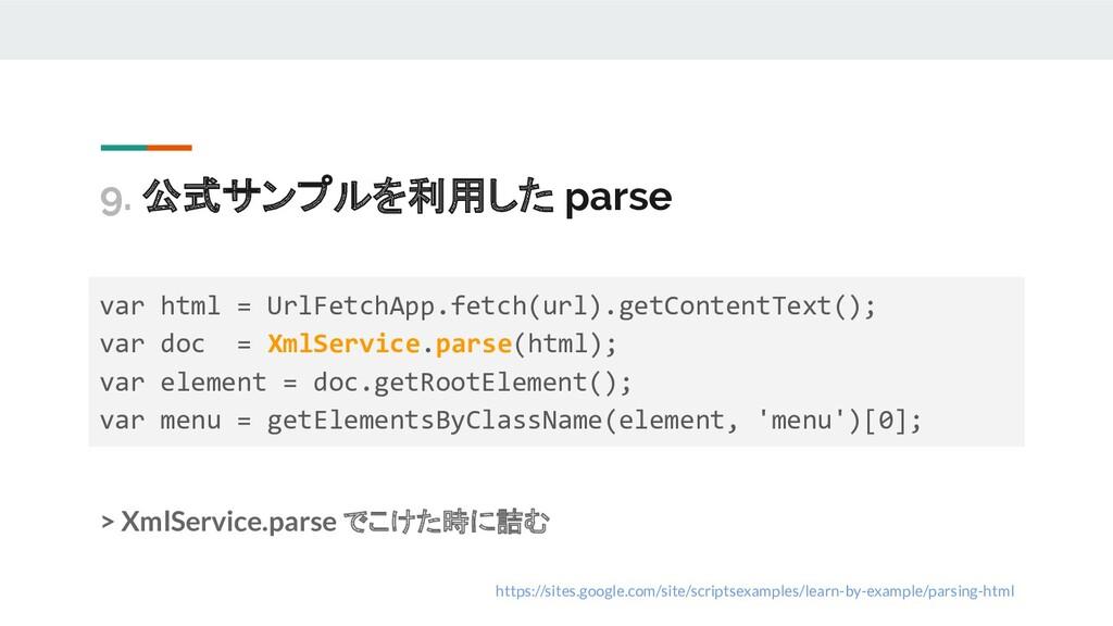 9. 公式サンプルを利用した parse var html = UrlFetchApp.fet...