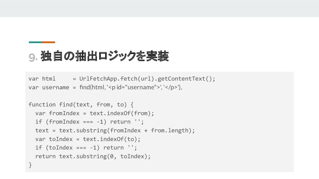 9. 独自の抽出ロジックを実装 var html = UrlFetchApp.fetch(ur...
