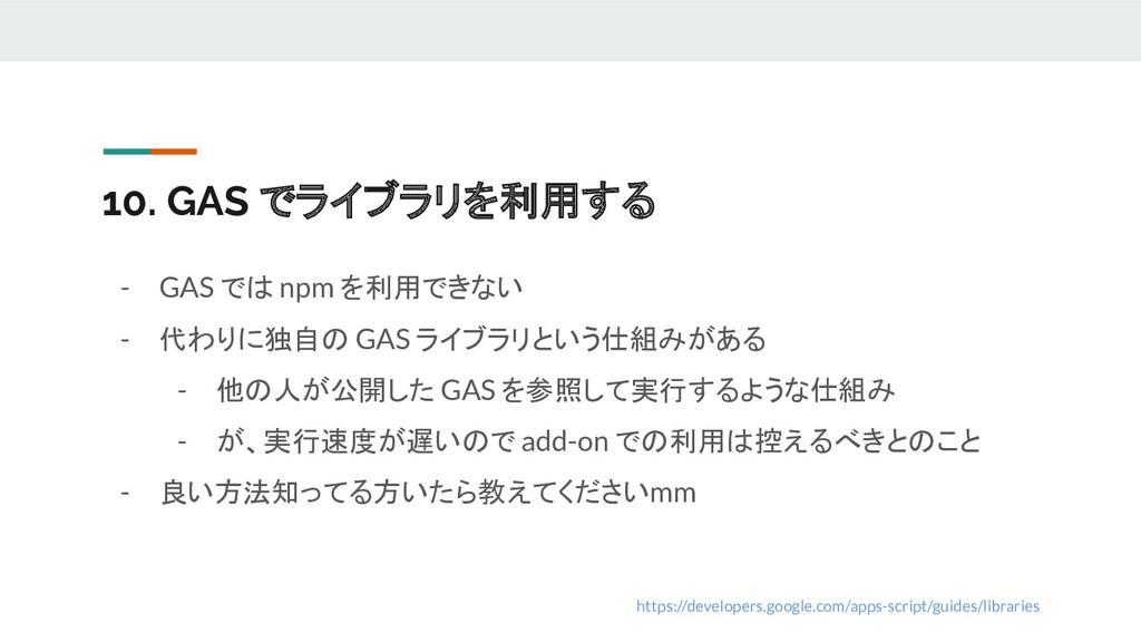 10. GAS でライブラリを利用する - GAS では npm を利用できない - 代わりに...