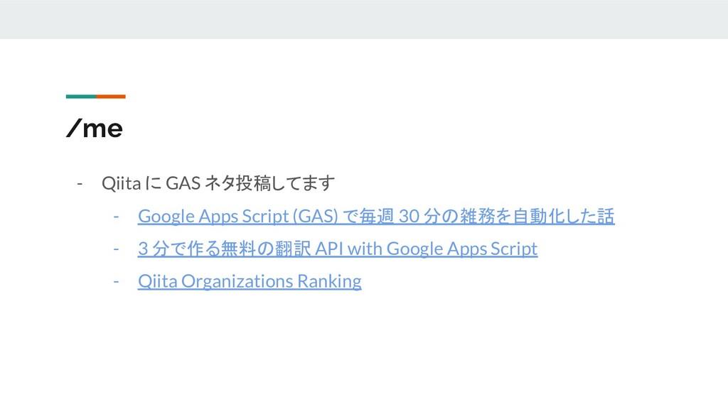 /me - Qiita に GAS ネタ投稿してます - Google Apps Script...