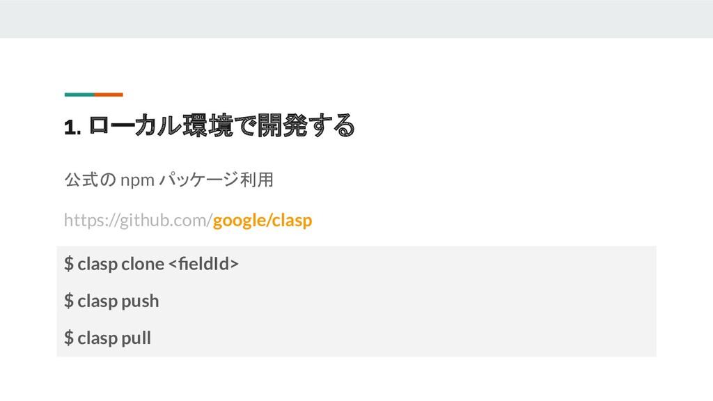1. ローカル環境で開発する 公式の npm パッケージ利用 https://github.c...