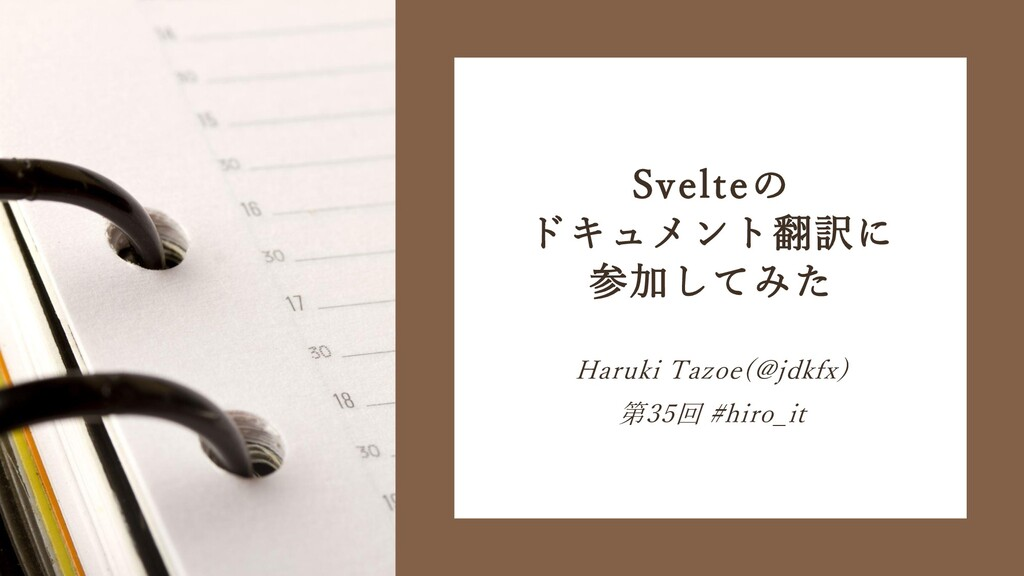 Svelteの ドキュメント翻訳に 参加してみた Haruki Tazoe(@jdkfx) 第...