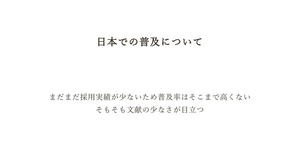 日本での普及について まだまだ採用実績が少ないため普及率はそこまで高くない そもそも文献の少な...