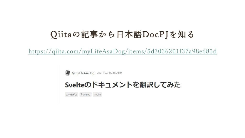 Qiitaの記事から日本語DocPJを知る https://qiita.com/myLifeA...