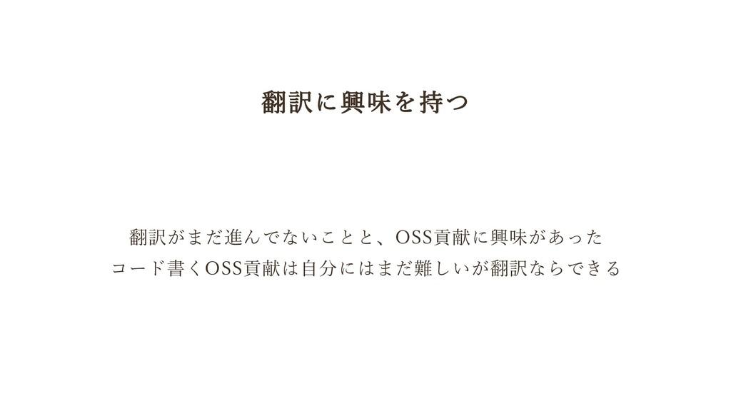 翻訳に興味を持つ 翻訳がまだ進んでないことと、OSS貢献に興味があった コード書くOSS貢献は...