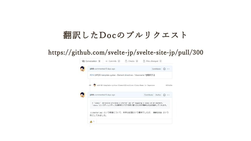 翻訳したDocのプルリクエスト https://github.com/svelte-jp/sv...