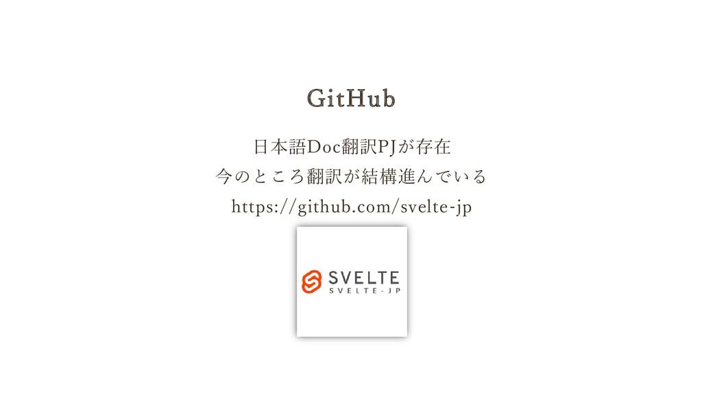 GitHub 日本語Doc翻訳PJが存在 今のところ翻訳が結構進んでいる https://gi...