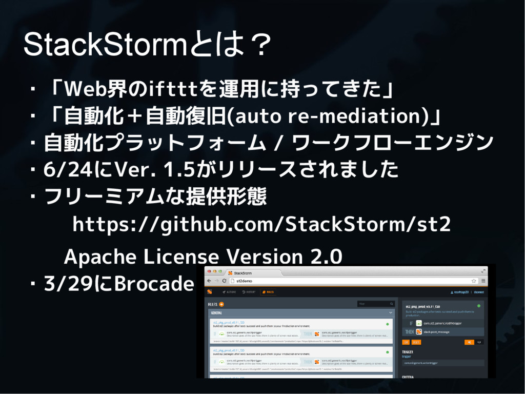 StackStormとは? ・「Web界のiftttを運用に持ってきた」 ・「自動化+自動復旧...