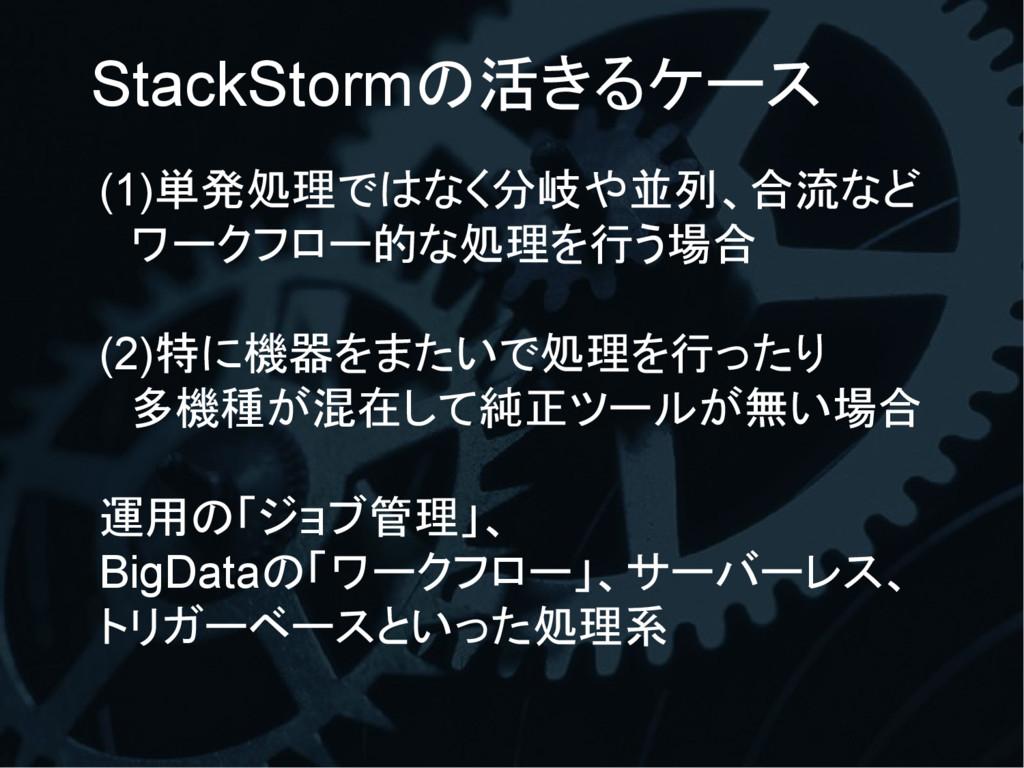 StackStormの活きるケース (1)単発処理ではなく分岐や並列、合流など  ワークフロー...
