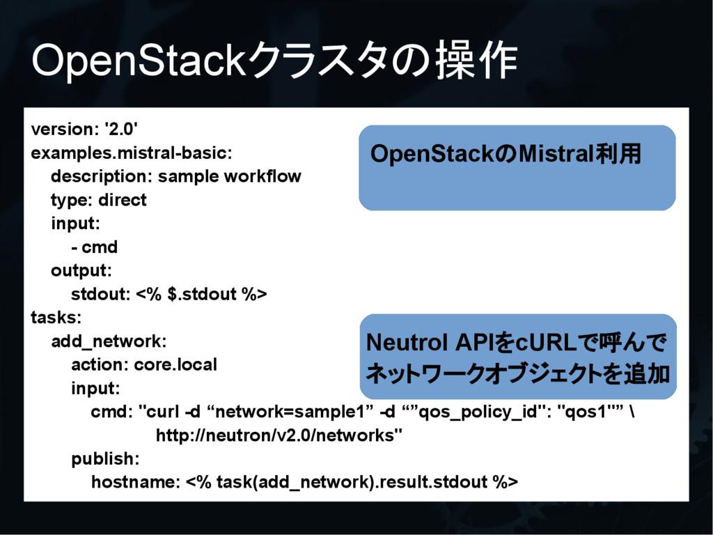 OpenStackクラスタの操作 version: '2.0' examples.mistra...